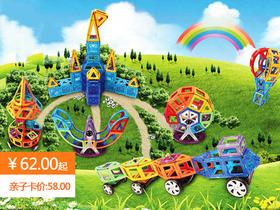 【限时特惠】贝恩施磁力片玩具52片送车轮只要62元包邮到家!