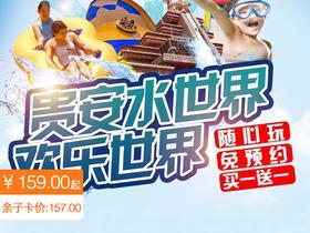 【国庆专享】贵安水世界+贵安欢乐世界夜场,1大1小欢乐玩水季亲子套餐