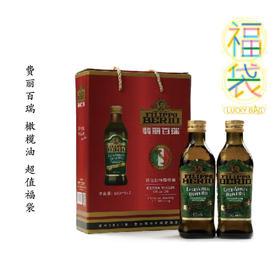 四周年店庆  橄榄油500mlx2 超值福袋 9/19抢购 9/21开始发货