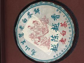 【苏喜玉出品】2012年高山生态老白茶饼 福鼎太姥山老白茶