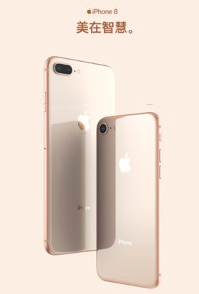 苹果手机iphone 8