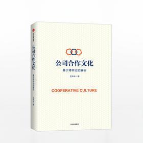 公司合作文化