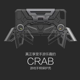 CRAB螃蟹壳王者荣耀手机壳iPhone8 iphone8plus/6/7游戏手柄走位神器舒适握感