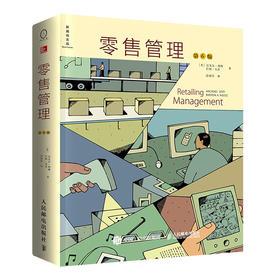 (预售)《零售管理》(第6版):零售管理领域最受推崇的书/零售市场领域畅销教材