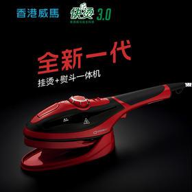 香港威马GOODWAY 手持蒸汽挂烫机 迷你小熨斗 G-Q2 红+黑