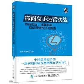 《微商高手运营实战》:中国微商行业内鲜活一线的实操分享