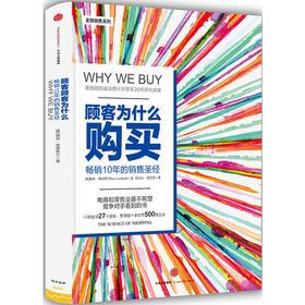 《顾客为什么购买》:一本书破解顾客购买的奥秘!