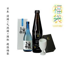四周年店庆  清酒+气泡酒+酒杯 超值福袋 9/19抢购 9/21开始发货