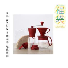 四周年店庆  HARIO磨豆器+手冲咖啡组 限时抢购至 9/26 22:00