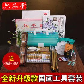 【优惠促销】六品堂国画工具套装水墨画工笔画中国毛笔初学者入门颜料24色12色 FX