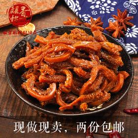 【麒怡香】四川特产达州特色麻辣牛肚下酒菜卤味小吃麻辣零食