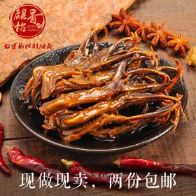【麒怡香】四川特产美食香辣鸭舌达州七星椒卤味小吃食品100克/份