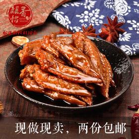 【达州麒怡香七星椒】四川特产香辣翅尖鸡翅麻辣卤味零食正宗250g