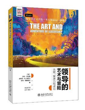《领导的艺术与冒险:失败、复原力和成功》