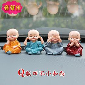 四个功夫小和尚摆件 佛 汽车摆件可爱车内布饰品车载汽车用品