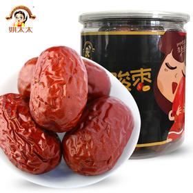 姚太太 新疆和田骏枣500g罐装新疆特产红枣干果零食