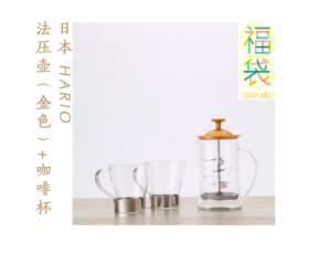 四周年店庆 HARIO 法压壶套装 限时抢购至 9/26 22:00