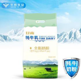 清真牦牛乳全脂奶粉 300g袋装 | 华羚乳品—绿色、营养,味美、健康