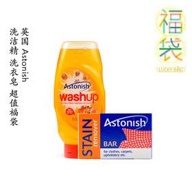 四周年店庆  Astonish 洗洁精+洗衣皂 超值福袋 9/19抢购 9/21开始发货