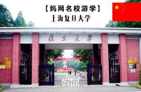 【妈网名校游学】 国庆多期  上海复旦大学 体验独立游学,感受名校文化,孩子在成长!