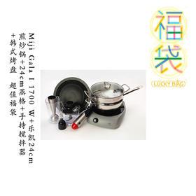 四周年店庆 Miji Gala I 1700 W 厨房套装 超值福袋 9/19抢购 9/21开始发货