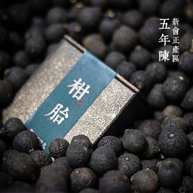 柑胎(五年陈胎柑 解郁理气)