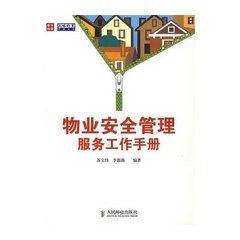 DZ-479.知名物业公司全面的物业安全管理手册.word-183页