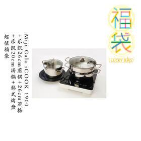 四周年店庆 Miji Gala iCOOK 1900  厨房套装 超值福袋 9/19抢购 9/21开始发货