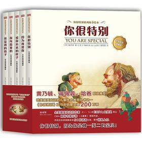 【新书+包邮】《你很特别系列故事绘本》中英双语典藏版