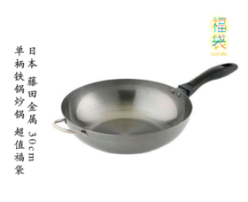 四周年店庆 藤田金属 30cm单柄铁锅炒锅 超值福袋 9/19抢购 9/21开始发货