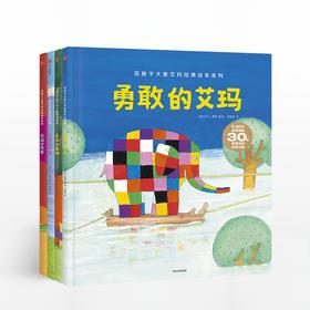 花格子大象艾玛经典绘本(套装4册)