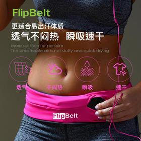 美国 Flipbelt 运动腰包 可配专用水壶 跑步装备 多功能户外健身隐形腰带