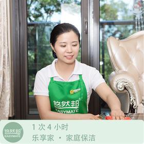 【翻牌送保洁】乐享家·家庭 日常保洁单次 4小时 下单后12月底前使用完毕 | 基础商品