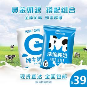 【全国包邮】新疆浓缩纯牛奶组合 全脂灭菌乳 205ml*10袋