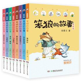 笨狼的故事彩图注音版全套8册正版 小学生必读老师推荐课外阅读书籍一二三年级课外书儿童读物6-8-9-10-12岁汤素兰作品经典童话图
