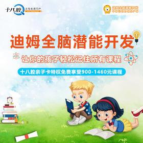 【大班-7年级】十八腔亲子卡特权:迪姆潜能开发课程包免费上
