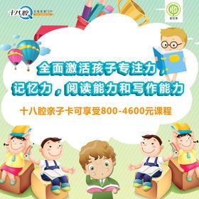 【一年级及以上】十八腔亲子卡特权:新宏东课程包免费上(具体请看详情页)