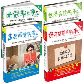 意林 上学那些事儿之世界名校+高效阅读+学霸+好习惯 共4本套装 青春校园文学读物