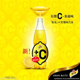 怡泉C500ml