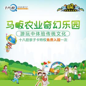 【全龄段】十八腔亲子卡特权:马畈农业奇幻乐园免费入园一次