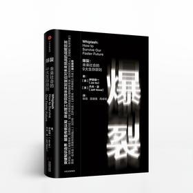 【预售】爆裂:未来社会的9大生存原则