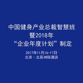 """中国健身产业总裁智慧班——暨2018年""""企业年度计划""""制定"""