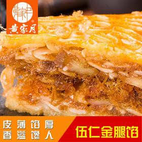 【包邮】广西品牌 黄家月 月饼 2斤装