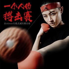 【减压神器】Zivfower头戴式减压搏击球 锻炼协调性|提高反应速度|柔软不伤人