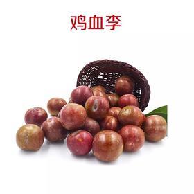 【果果生鲜】新鲜鸡血李 一斤 两斤装