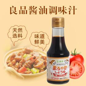 日本良品RH进口 香醇酱油低盐酱油儿童调味品