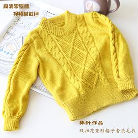 棒针编织双麻花菱形格子套头毛衣手工编织宝宝毛衣小辛娜娜编织