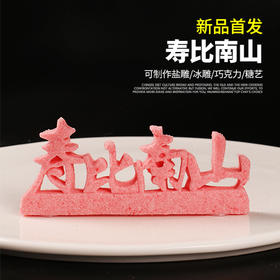 寿比南山模具  可以制作盐雕、巧克力雕、糖艺盘头