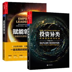 【国庆礼套】限量50套:投资异类+赋能领导力 全套共两册