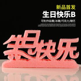 【生日快乐B】模具  可以制作盐雕、巧克力雕、糖艺盘头